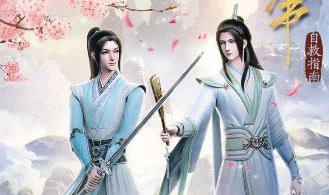 10 - Estrenos anime otoño - Chuan Shu Zijiu Zhinan Xian Meng Pian