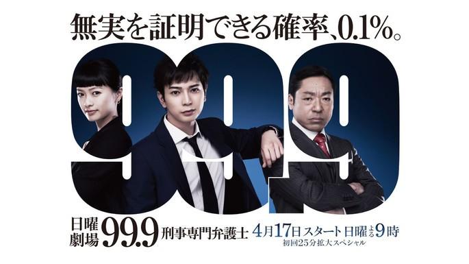 18 Mejores doramas japoneses - 99 9 Criminal Lawyer