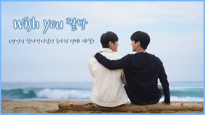 2 Doramas diciembre - Wish You Your Melody in my heart