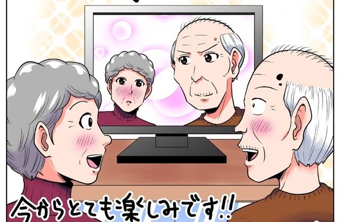 Komatta Jiisan Estrenos Anime Abril