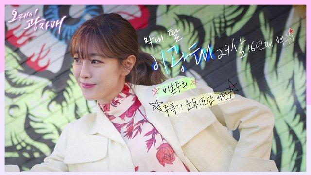 4 - Dramas Marzo - Ok Kwang Sisters
