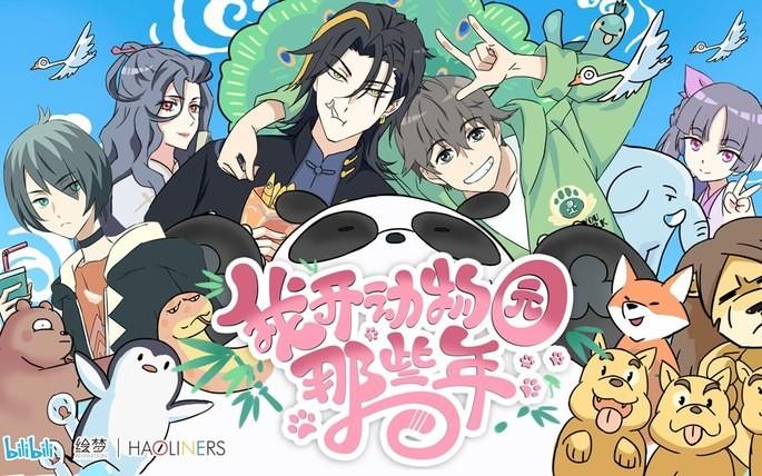 46 Wo Kai Dongwuyuan Naxie Nian Estrenos Anime Abril