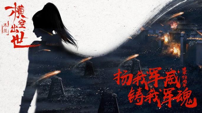 64 Estrenos anime otoño - Mulan Heng Kong Chu Shi