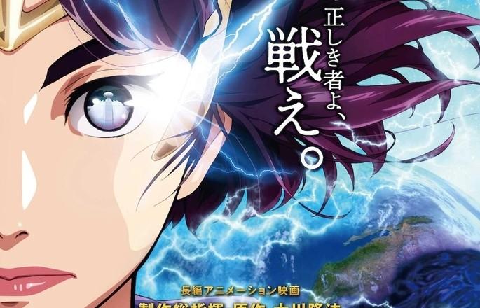 67 - Estrenos anime otoño - Uchuu no Hou Erohim-hen