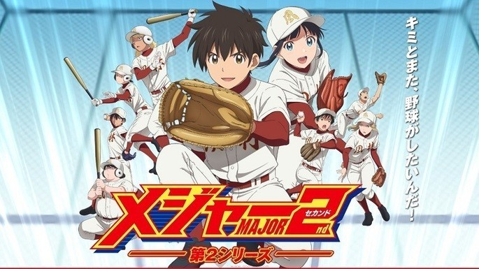 Major 2nd Segunda Temporada Estrenos Anime Abril