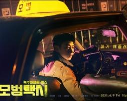 Doramas | Estrenos dramas coreanos abril 2020