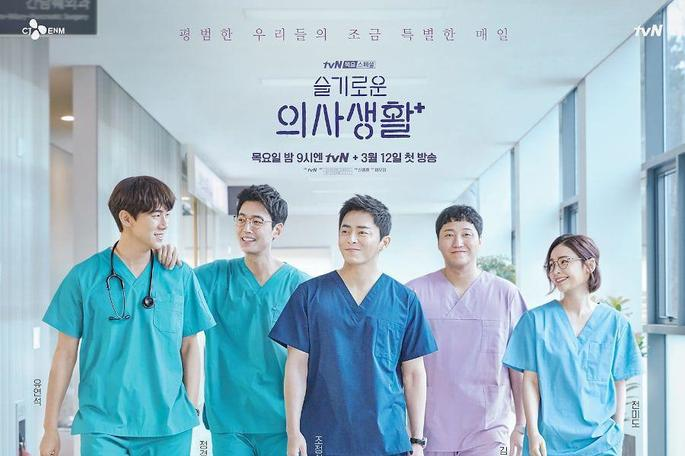 Hospital Playlist Doramas coreanos marzo