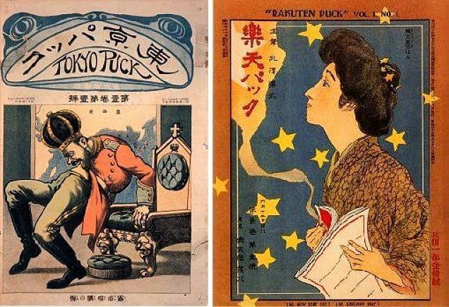 Portadas de revistas Tokyo Puck y Rakuten Puck, precursoras a las revistas mensuales