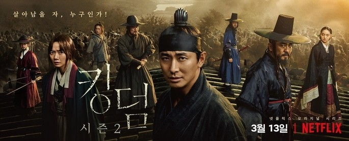 Kingdom Temporada 2 Doramas Coreanos Marzo