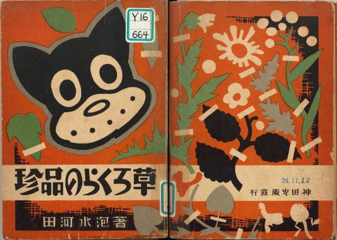 Portada del manga Norakuro (1931)