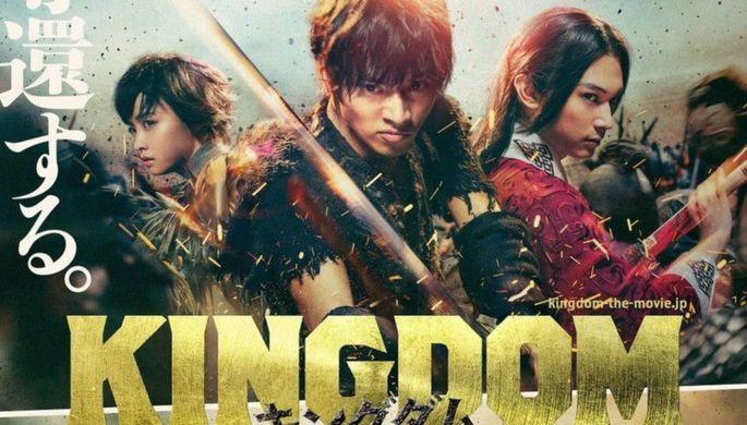 Películas de acción - Kingdom